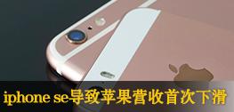 iphone se销量滑铁卢:苹果营收13年来首度下滑