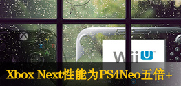 Xbox Next爆出:性能PS4Neo五倍以上!