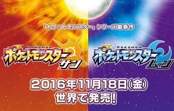 《精灵宝可梦太阳月亮》御三家&发售日正式公开!
