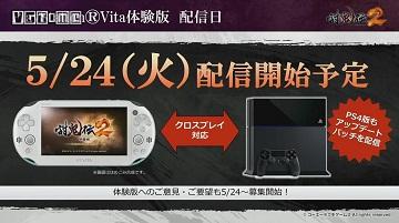 《讨鬼传2》PSV试玩版公下载布日期