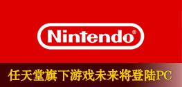 任天堂旗下游戏未来将登陆PC平台