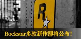 Rockstar多款新作即将公布!