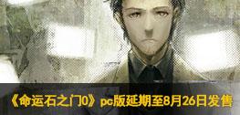 《命运石之门0》pc版延期至8月26日发售