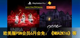 欧美服PSN会员2016年6月免费游戏:《NBA2K16》等