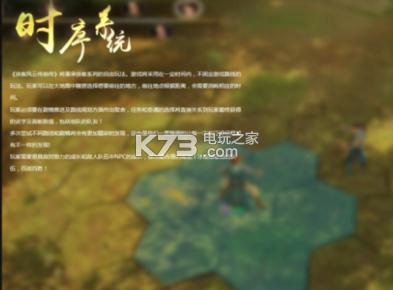 《侠客风云传前传》官网上线