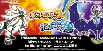 《精灵宝可梦太阳月亮》6月15日参展E3 2016!