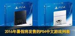 2016年暑假将发售的PS4中文游戏列表