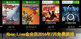 Xbox Live金会员2016年7月免费游戏:《旗帜传说2》等