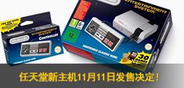 任天堂新主机11月11日发售决定!