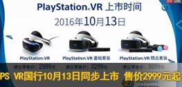 PS VR国行10月13日同步上市 售价2999元起