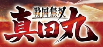 《战国无双真田丸》玩法内容公布