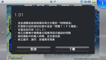 《伊苏8》港中更新1.01版 仍不支持dlc