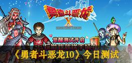 《勇者斗恶龙10》觉醒测试开启:激活码激活送手柄