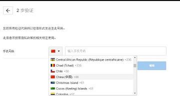 PSN账号手机认证正式开启 国内可认证外服