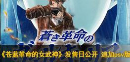 《苍蓝革命的女武神》发售日公开 追加psv版