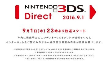 任天堂3ds游戏直面会9月1日举行!