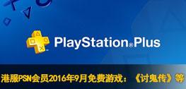 港服PSN会员2016年9月免费游戏:《讨鬼传》等