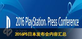 2016PS日本发布会内容汇总