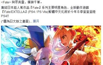PS4《Fate/EXTELLA》中文版今冬发售决定!