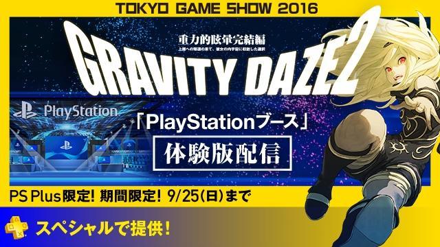 《重力眩晕2》体验版9月21日配信决定!