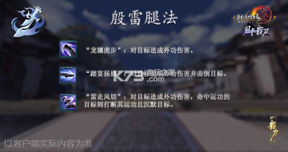 剑网3霸刀技能一览