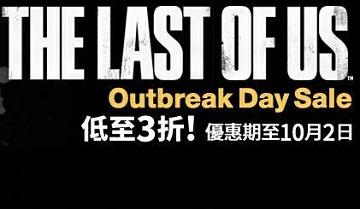 港服PS4《最后生还者》期间限定3折!