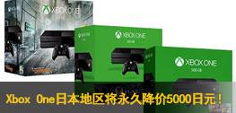 Xbox One日本地区将永久降价5000日元