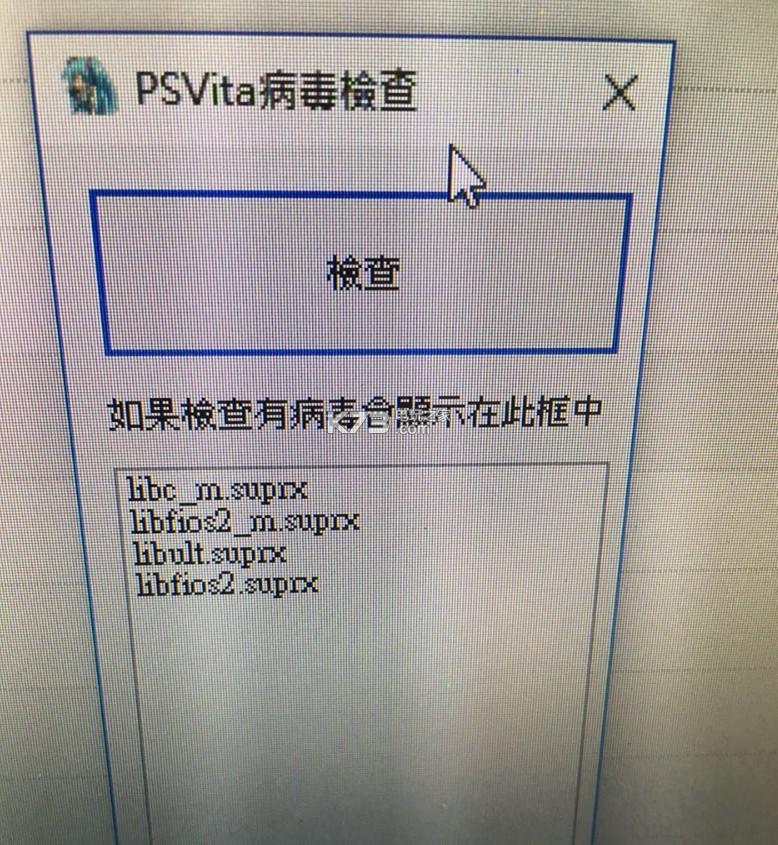 psv病毒检测教程