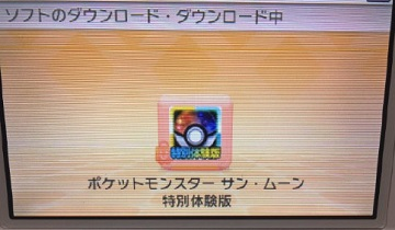 《精灵宝可梦太阳月亮》体验版开放下载!