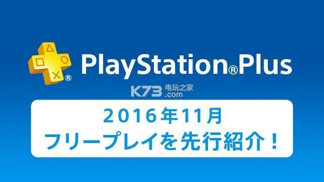 日服PSN會員2016年11月免費游戲:《超凡雙生》等