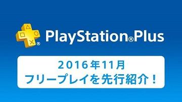 日服PSN会员2016年11月免费游戏:《超凡双生》等