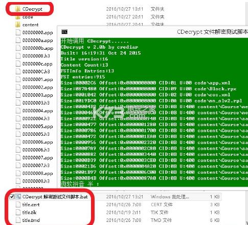 Cdecrypt Download