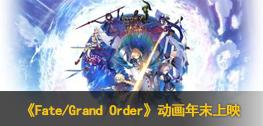 《Fate/Grand Order》动画确定 年末正式上映