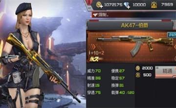 穿越火线手游AK47-伯爵武器属性分析