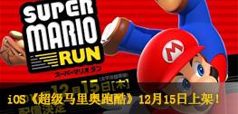 iOS《超级马里奥跑酷》12月15日上架!