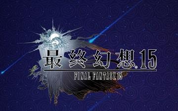 国行《最终幻想15》盛典活动11月26日举行