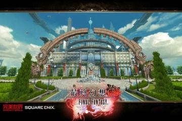 FF系列手游《最终幻想觉醒》12月公测由鹿晗代言
