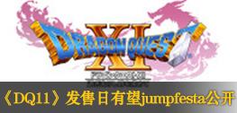 《勇者斗恶龙11》确认参展jumpfesta 2017:发售日或将公开