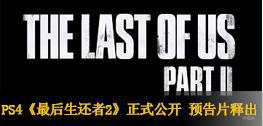 PS4《最后生还者2》正式公开 预告片释出