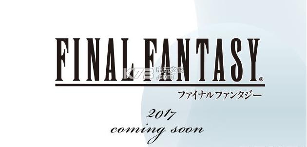 《最终幻想》系列30周年纪念活动计划即将公布