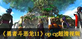 《勇者斗恶龙11》op cg超清视频公开