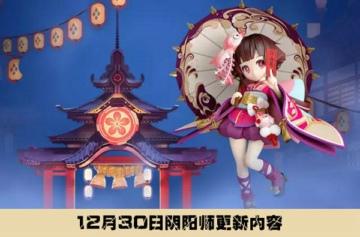 阴阳师12月30日更新内容元旦福利抢先看