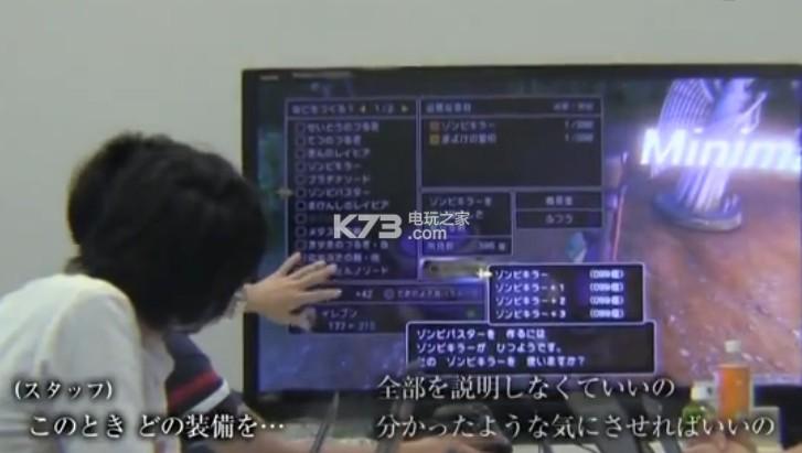 《勇者斗恶龙11》飞行坐骑及换装系统确定