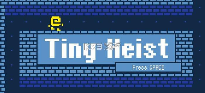 Terry Cavanagh新作《Tiny Heist》免费配信!