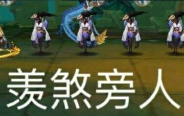 活久见玩家跪求腾讯山寨《阴阳师》