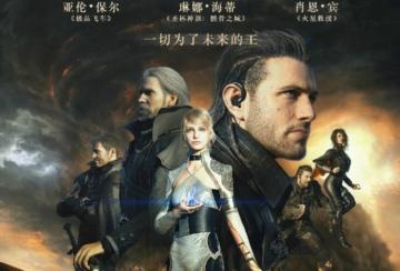 《最终幻想15:王者之剑》CG电影国内已过审即将公映