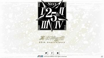 《真女神转生》系列25周年特设官网上线!