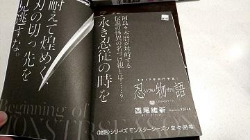 西尾维新物语系列新作《忍物语》2017年发行