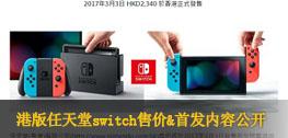 港版任天堂switch售价&首发内容公开
