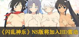 《闪乱神乐》ns版开发中 将利用HD震动功能